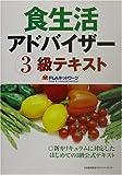 食生活アドバイザー3級テキスト
