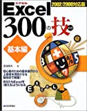 Excel 300の技 基本編―2002/2000対応版