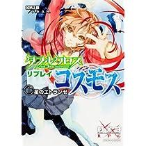 ダブルクロス The 3rd Edition リプレイ・コスモス-1    星のエトランゼ (富士見ドラゴンブック)