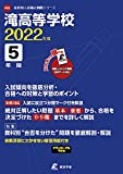 滝高等学校 2022年度 英語音声ダウンロード付き【過去問5年分】 (高校別 入試問題シリーズF03)