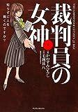 裁判員の女神 1 (マンサンコミックス)