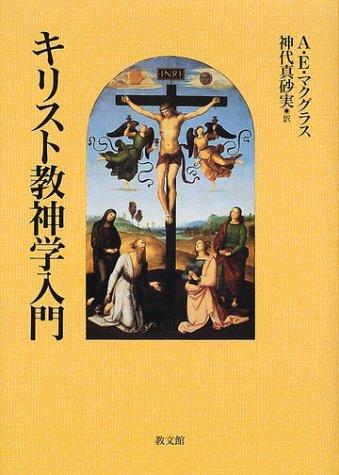キリスト教神学入門の詳細を見る