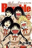 School Rumble(22) <完> (少年マガジンコミックス)