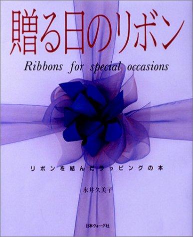 贈る日のリボン―リボンを結んだラッピングの本