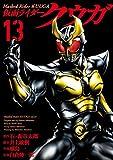 仮面ライダークウガ13(ヒーローズコミックス)
