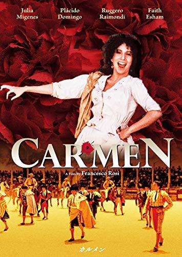 カルメン [DVD]