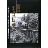 芸備線 米寿の軌跡―大正四年、芸備鉄道として開業してから平成の現在に至るまでの芸備線、喜怒哀楽のものがたり。