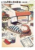 いつも月夜に米の飯 コミック 1-3巻セット