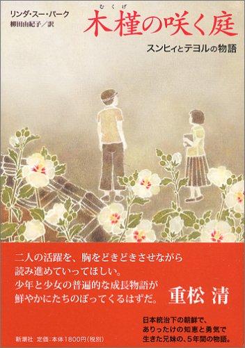 木槿の咲く庭の詳細を見る