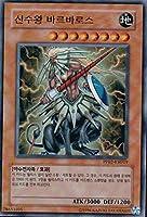 韓国版 遊戯王 神獣王バルバロス 【ウルトラ】PP02-KR019