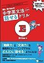 【CD付】 Mr.Evineの中学英文法 αで話せるドリル (Mr. Evine シリーズ)