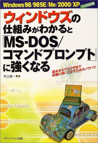 ウィンドウズの仕組みがわかると「MS‐DOS/コマンドプロンプト」に強くなる―Windows 98/98SE/Me/2000/XPフル対応版