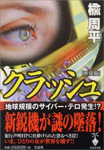 新装版 クラッシュ (宝島社文庫)の詳細を見る