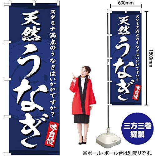 のぼり旗 天然うなぎ YN-3196(三巻縫製 補強済み)(宅配便)