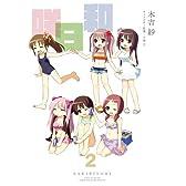 咲日和 (2) (ビッグガンガンコミックス)