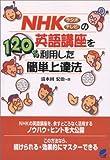 NHKラジオ・テレビの英語講座を120%利用した簡単上達法