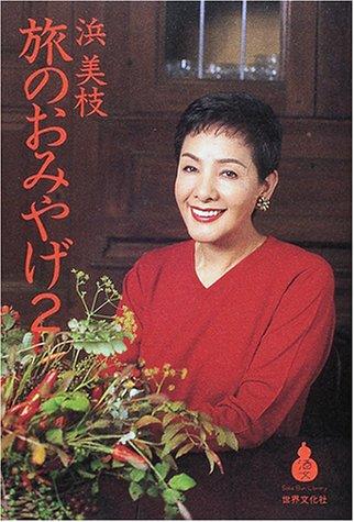 旅のおみやげ〈2〉 (酒文ライブラリー)