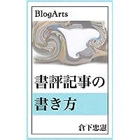 BlogArts: 書評記事の書き方