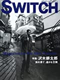 Switch (Vol.21No.12(2003December)) 画像