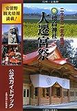 穂高神社大遷宮祭公式ガイドブック