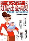 ワーキングマザーの妊娠・出産・育児―育児と仕事、どっちも大切だから