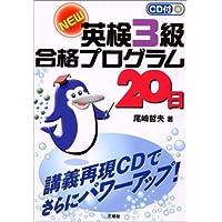 CD付NEW英検3級合格プログラム20日