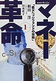 NHKスペシャル マネー革命〈1〉巨大ヘッジファンドの攻防 画像