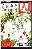 囚 2―愛玩少女 (フラワーコミックス)