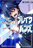 ブレイクハンズ‾星石を継ぐ者 (1) (MFコミックス アライブシリーズ)