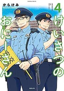 けいさつのおにーさん4 (コロナ・コミックス)