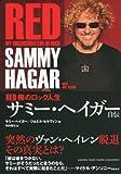 サミー・ヘイガー自伝 RED 俺のロック人生