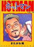 ホットマン (Vol.12) (ヤングジャンプ・コミックス)