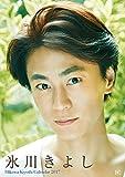 氷川きよし カレンダー 【2017年版】 17CL-0301