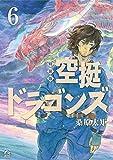 空挺ドラゴンズ 特装版(6) (アフタヌーンコミックス)