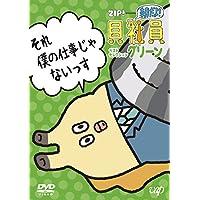 【早期購入特典あり】ZIP! presents『朝だよ!貝社員』ベストセレクション グリーン