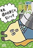 【早期購入特典あり】ZIP! presents『朝だよ!貝社員』ベストセレクション グリーン  (「朝だよ!貝社員」ステッカー付) [DVD]