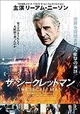 ザ・シークレットマン[DVD]