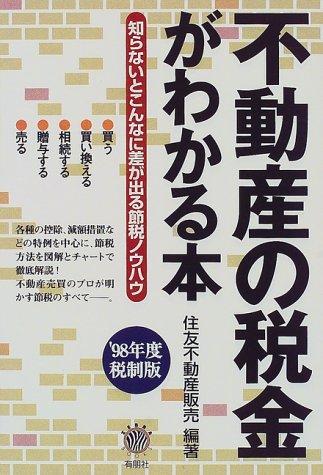 不動産の税金がわかる本―知らないとこんなに差が出る節税ノウハウ ('98年度税制版) (Zebra books)