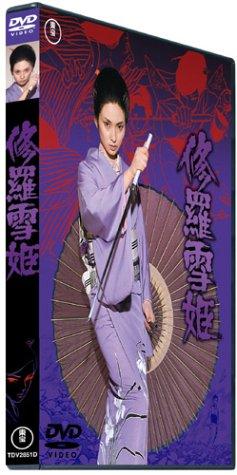 修羅雪姫 [DVD] -