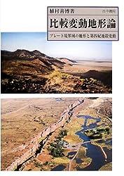 比較変動地形論―プレート境界域の地形と第四紀地殻変動