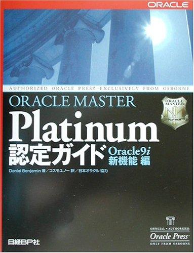 ORACLE MASTER PLATINUM認定ガイド