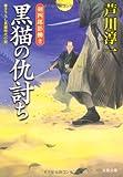 黒猫の仇討ち-剣四郎影働き(2) (双葉文庫) 画像