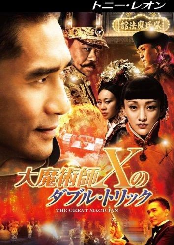 """大魔術師""""X""""のダブル・トリック [DVD]の詳細を見る"""