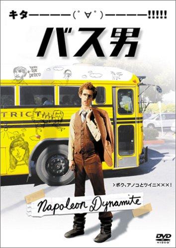 バス男 [DVD]の詳細を見る