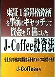 東証1部昇格銘柄を事前にキャッチして資金を5倍にしたJ-Coffee投資法 画像