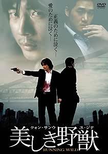 美しき野獣 [DVD]