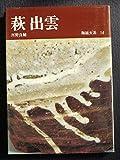 陶磁大系〈14〉萩・出雲 (1975年)