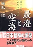 最澄と空海―日本人の心のふるさと (小学館文庫)