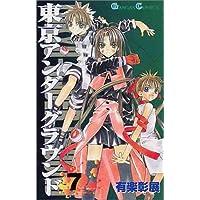 東京アンダーグラウンド 7 (ガンガンコミックス)