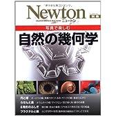 自然の幾何学―写真で楽しむ (ニュートンムック Newton別冊)